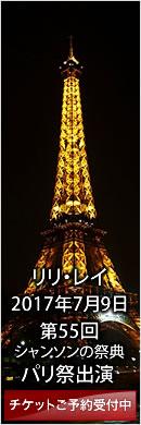 リリ・レイ(長坂玲)第47回パリ祭出演 パリ祭チケットの購入