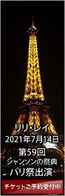 リリ・レイ(長坂玲)第59回パリ祭出演